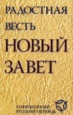 Радостная весть.(2041)Новый Завет совр.русск.перев.