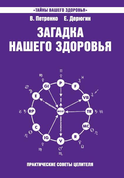 Загадка нашего здоровья. Кн. 7. 3-е изд.