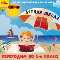 1С: Образовательная коллекция. Летняя школа. Переходим во 2 класс! (CD)