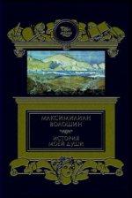 История моей души: стихотворения, книга о Сурикове, отрывки из дневников