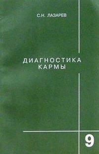 Диагностика кармы-9 (2-Изд). Пособие по выживанию