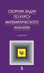 Сборник задач по курсу математического анализа. Решение типичных и трудных задач