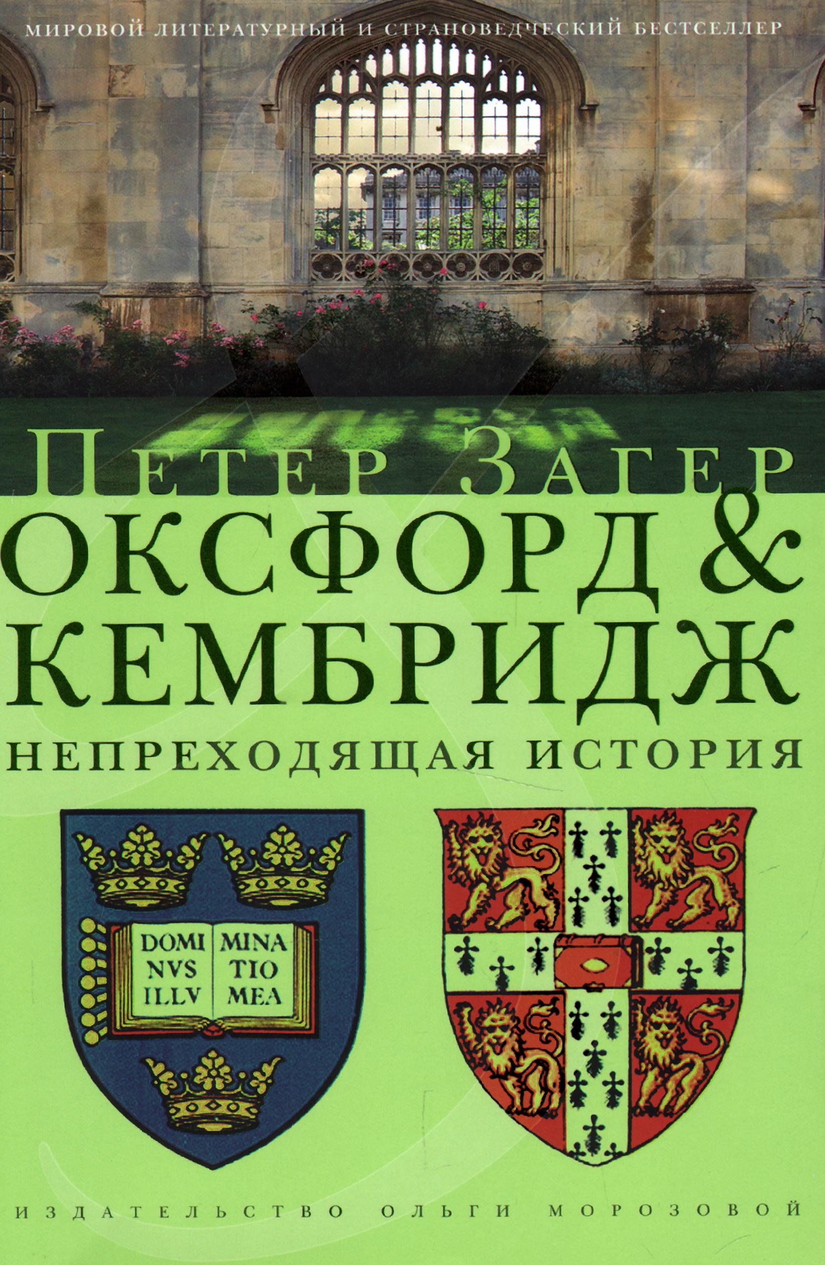 Оксфорд и Кембридж. Непреходящая история+с/о. Загер П. Издательство Ольги Морозовой