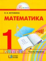 Математика 1кл ч1 [Учебник] ФГОС ФП