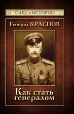 Генерал Краснов. Как стать генералом