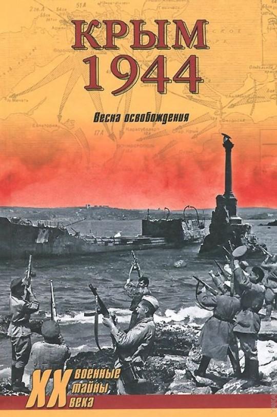 ХХ NEW Крым 1944. Весна освобождения (12+)