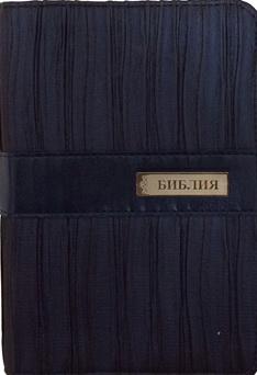 Библия (1301) 045DR (Синий)мал.форм.