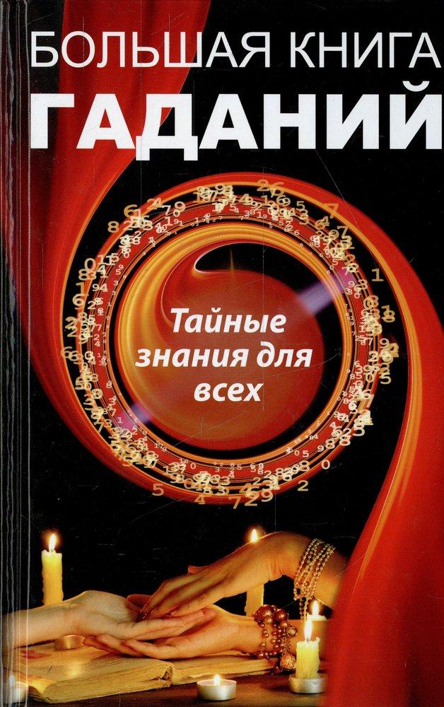 Большая книга гаданий. Тайные знания для всех