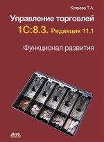 Управление торговлей 1С. 8.3. Редакция 11.1