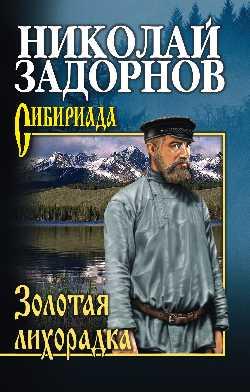СИБ С/с Задорнов. Золотая лихорадка  (16+)