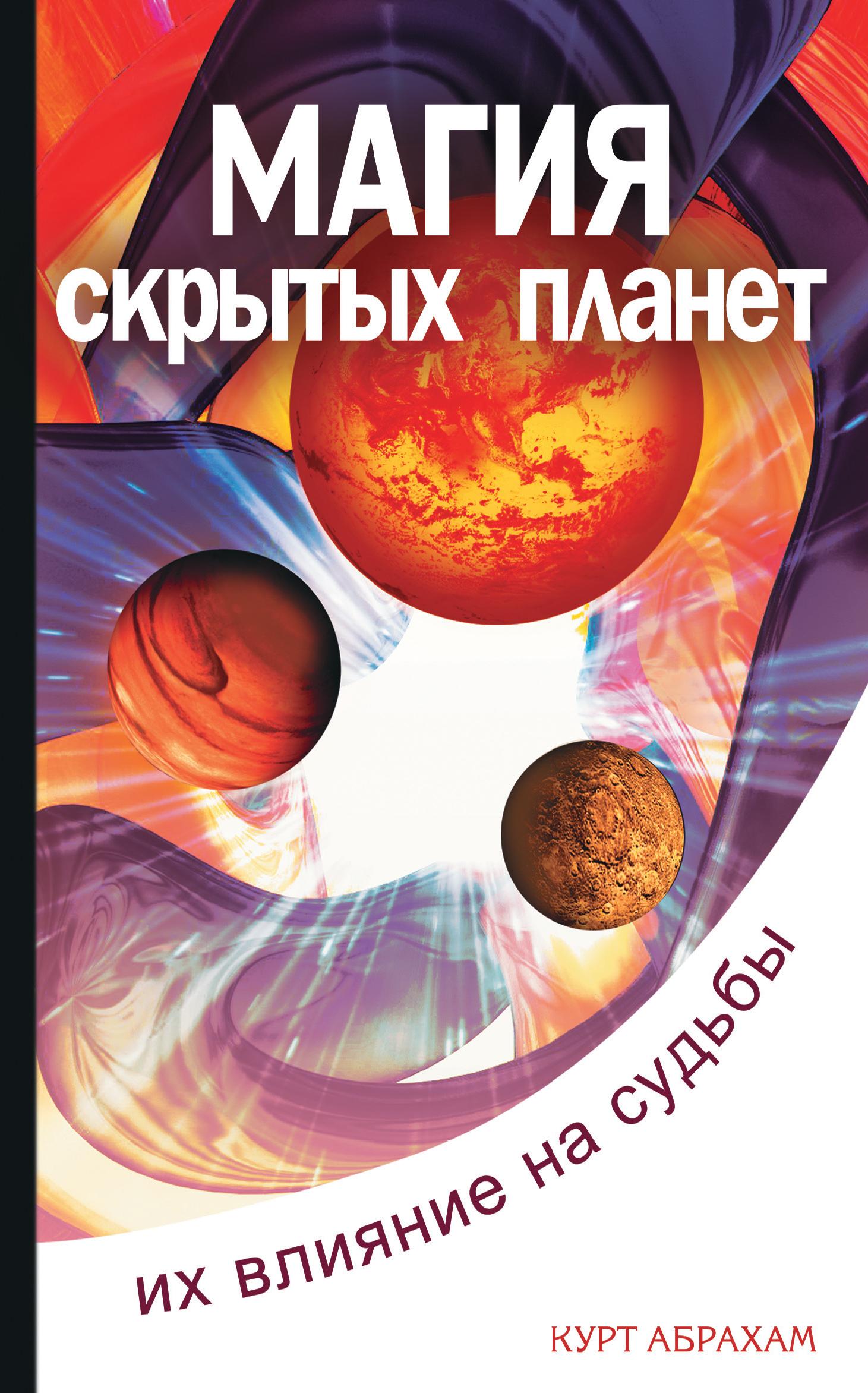 Магия скрытых планет. 2-е изд. Их влияние на судьбы