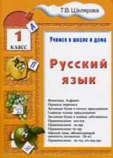 Русский язык 1кл [Учебник]