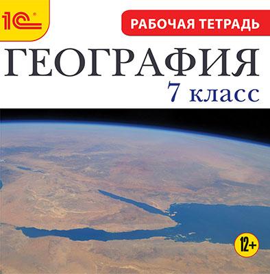 CDpc География 7кл. Рабочая тетрадь