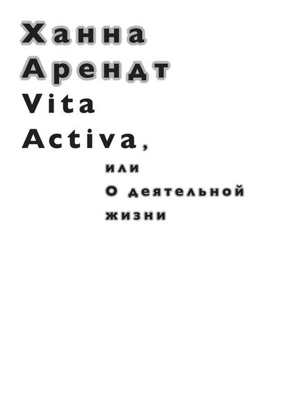 Vita Activa, или о деятельной жизни. 2-е изд., испр.и доп. Ханна Арендт