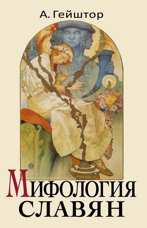Мифология славян / А.Гейштор,пер.с польск.
