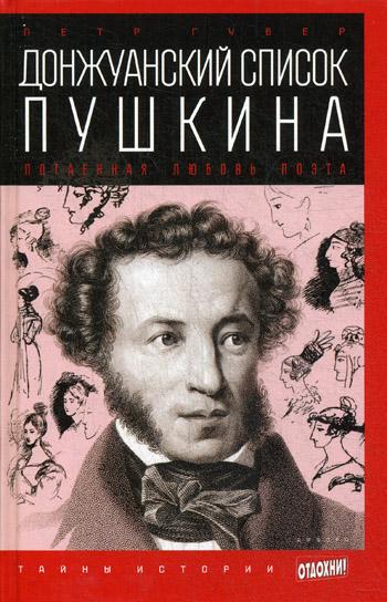 Донжуанский список Пушкина: Потаенная любовь поэта