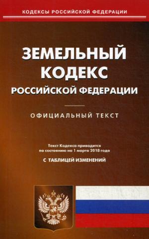 Земельный кодекс РФ (по сост. на 01.03.2018 г.).