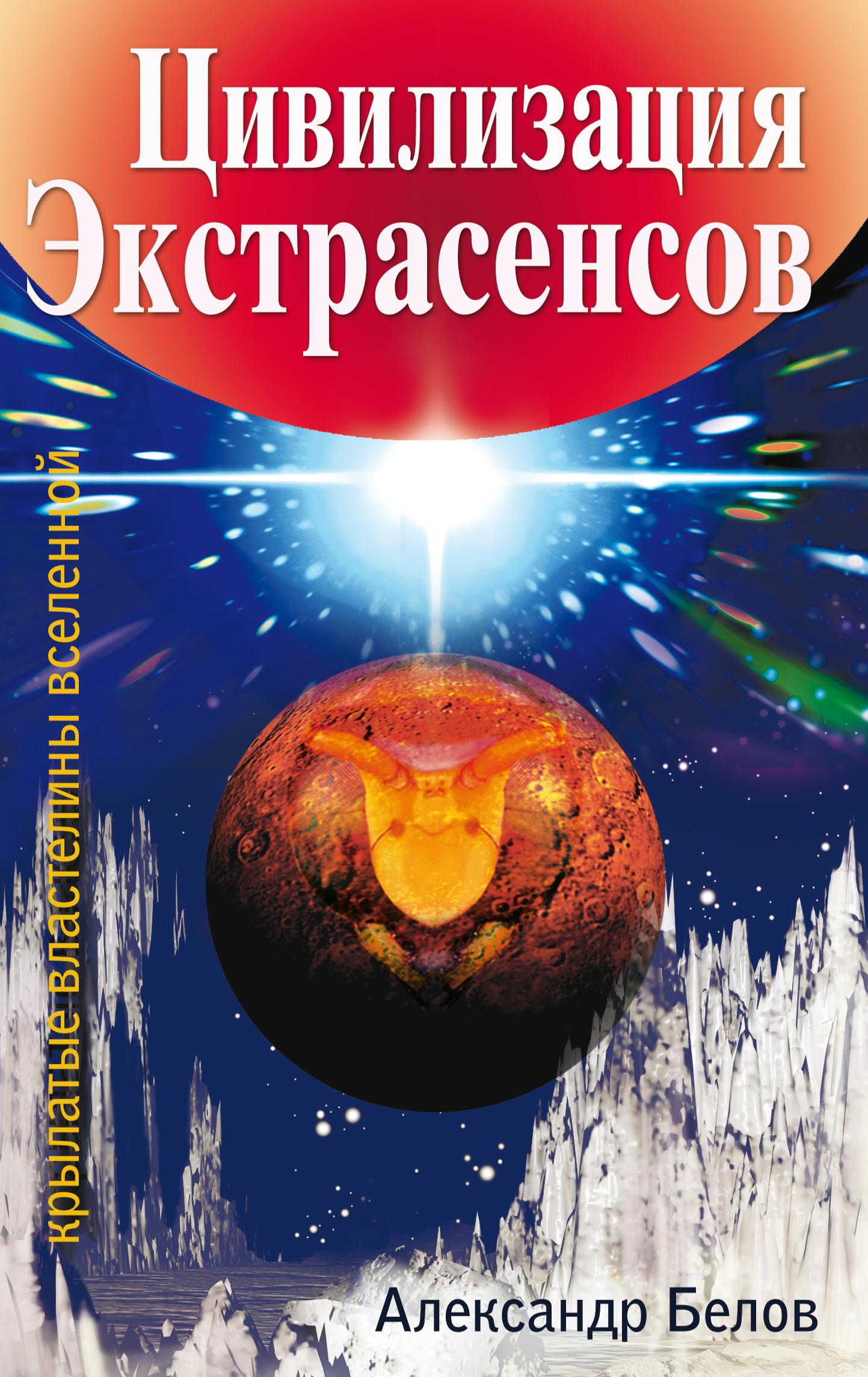 Цивилизация экстрасенсов. 2-е изд. Крылатые властелины Вселенной