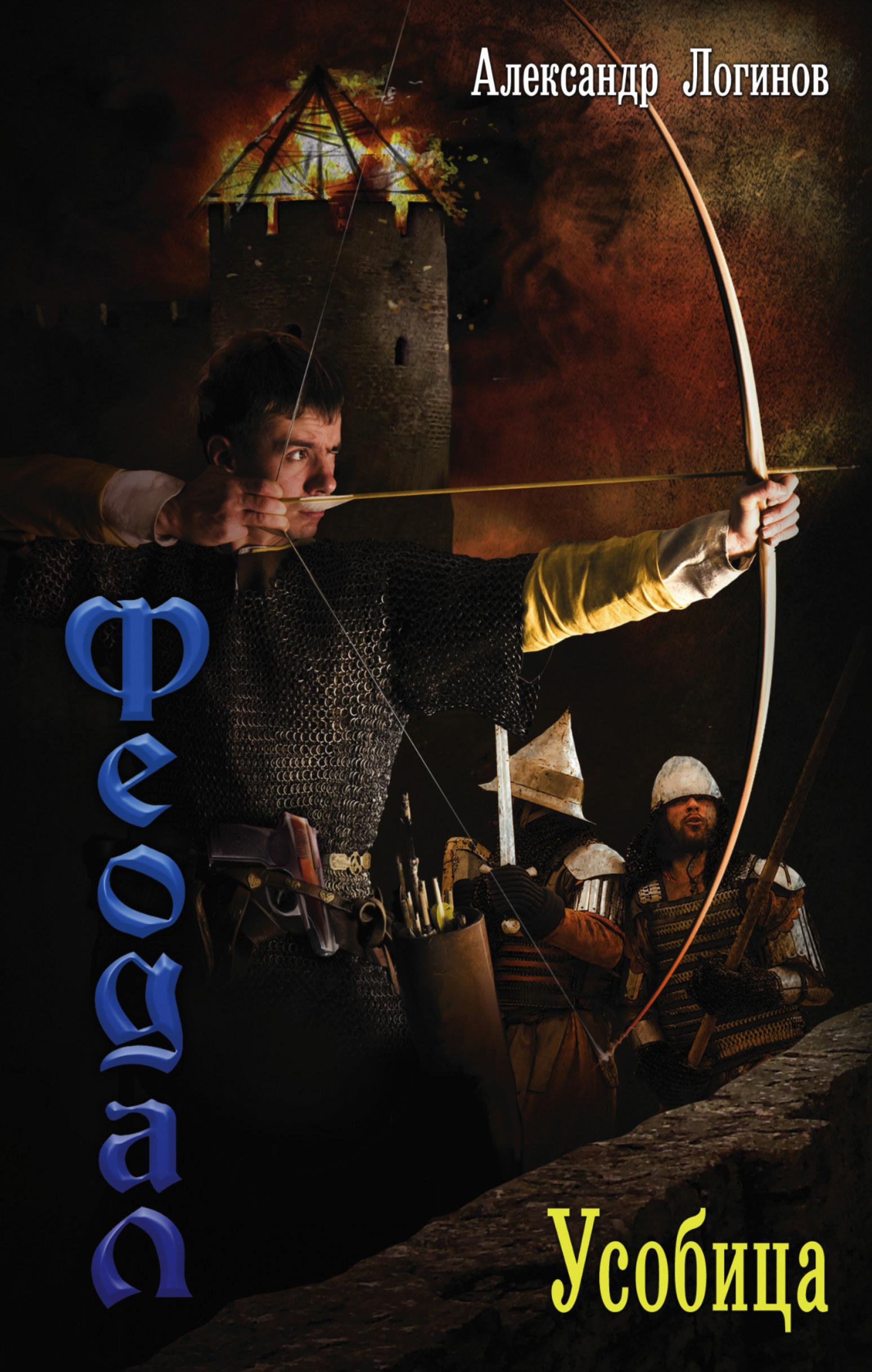 пускач читать книги александра логинова серия феодал усобица игр разных