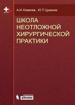 Школа неотложной хирургической практики. 2-е изд., испр и доп. Ковалев А.И., Цуканов Ю.Т.