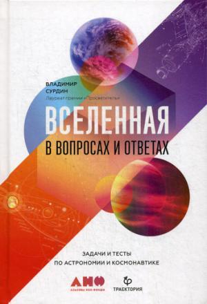 Вселенная в вопросах и ответах. Задачи и тесты по астрономии и космонавтике. Сурдин В.