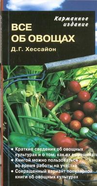 Все об овощах (карманное издание)