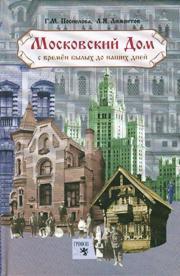 Московский дом с времён былых до наших дней.