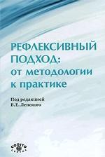 Рефлексивный подход: от методологии к практике.. Под ред. Лепского В. Е.