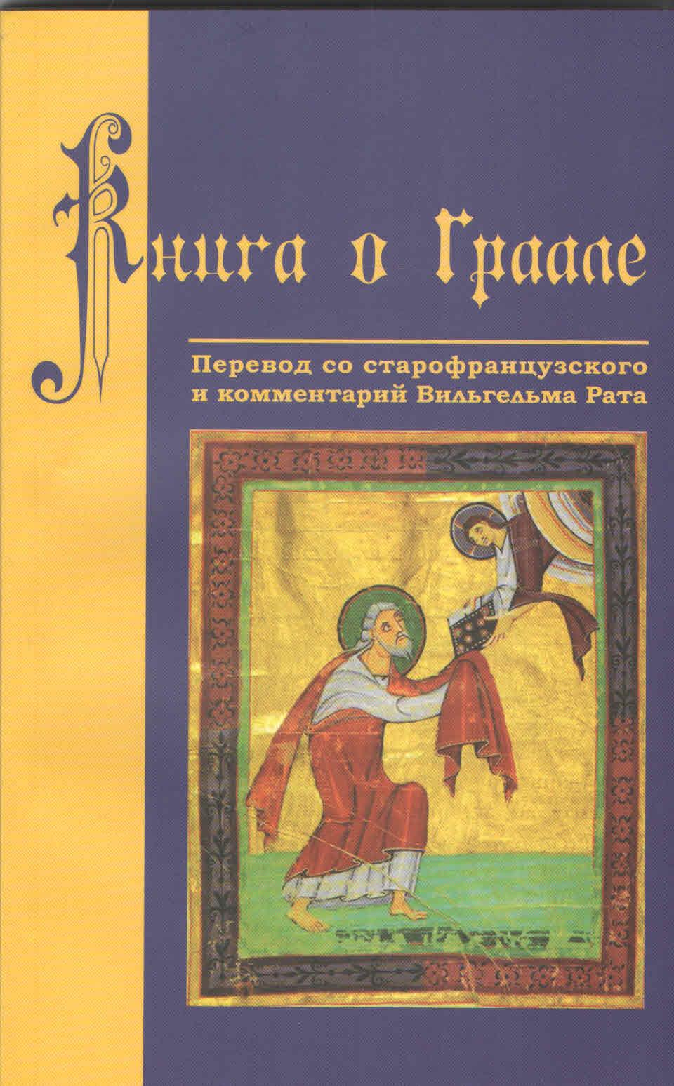 Книга о Граале. Посвящение VIII века.