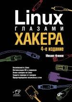 Linux глазами хакера. 4-е изд., перераб. и доп. Фленов М.Е.