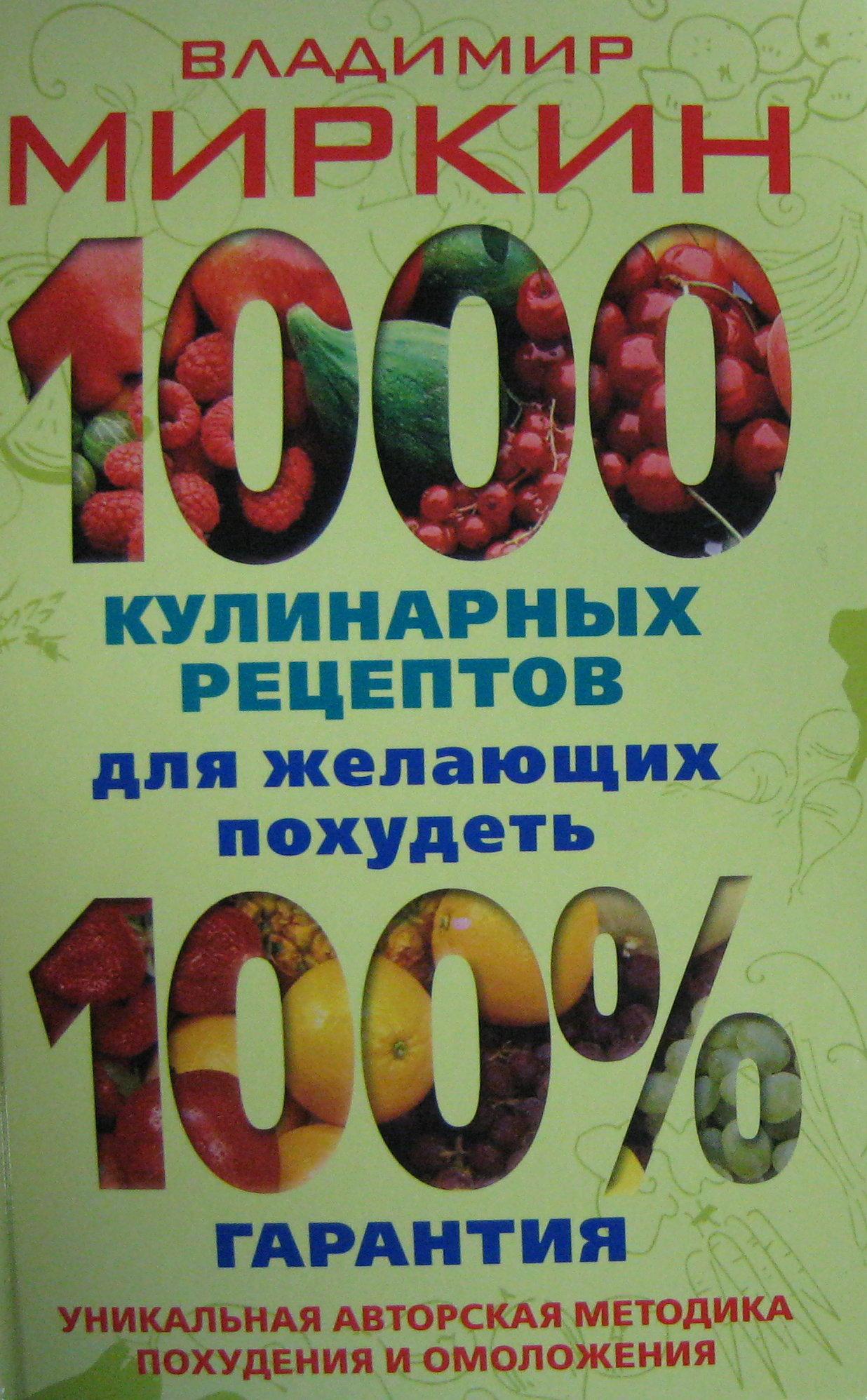 1000 кулинарных рецептов для желающих похудеть. 100 % гарантия