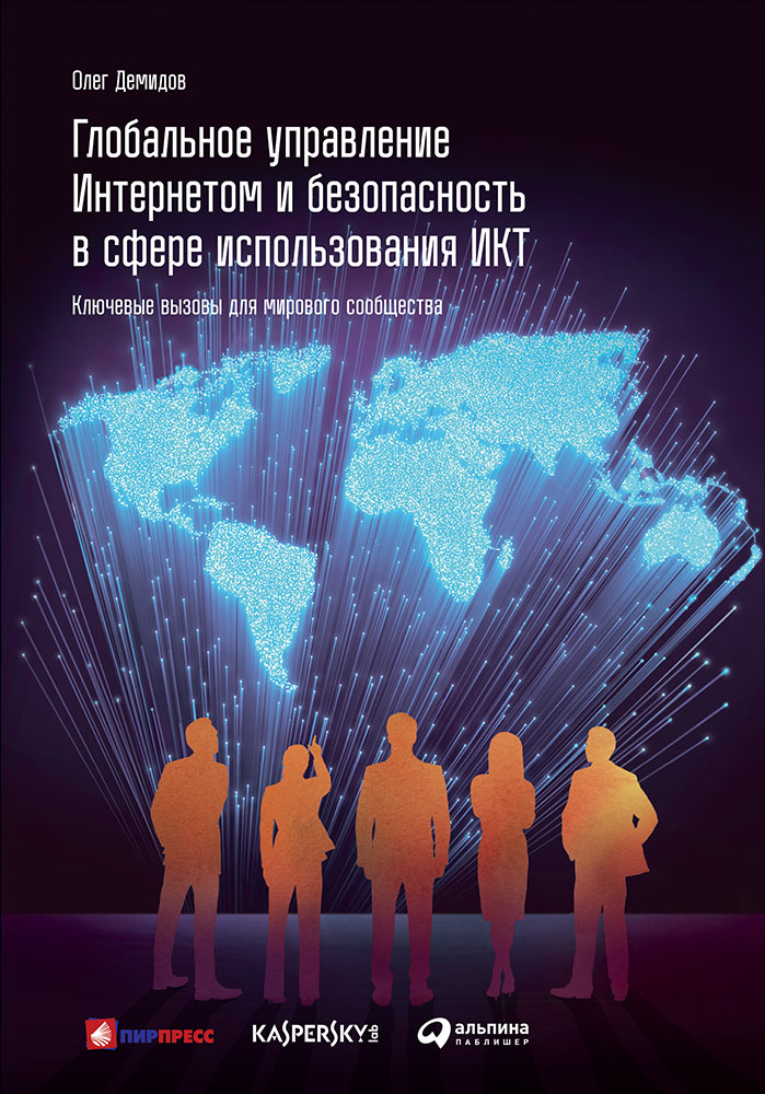 Глобальное управление Интернетом и безопасность в сфере использования ИКТ:Ключевые вызовы для мирового сообщества. О. Демидов. - (Библиотека ПИР-Центра)