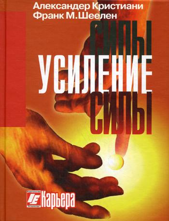 Усиление силы..... Кристиани А., Шеелен Ф.М.