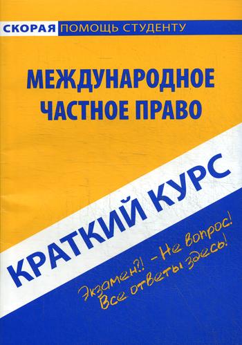 Краткий курс по международному частному праву: учебное пособие.