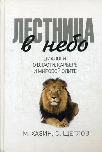 Рипол. Лестница в небо. Диалоги о власти, карьере и мировой элите. Хазин М.Л., Щеглов С.