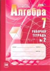 Алгебра 7кл [Рабочая тетрадь №2]