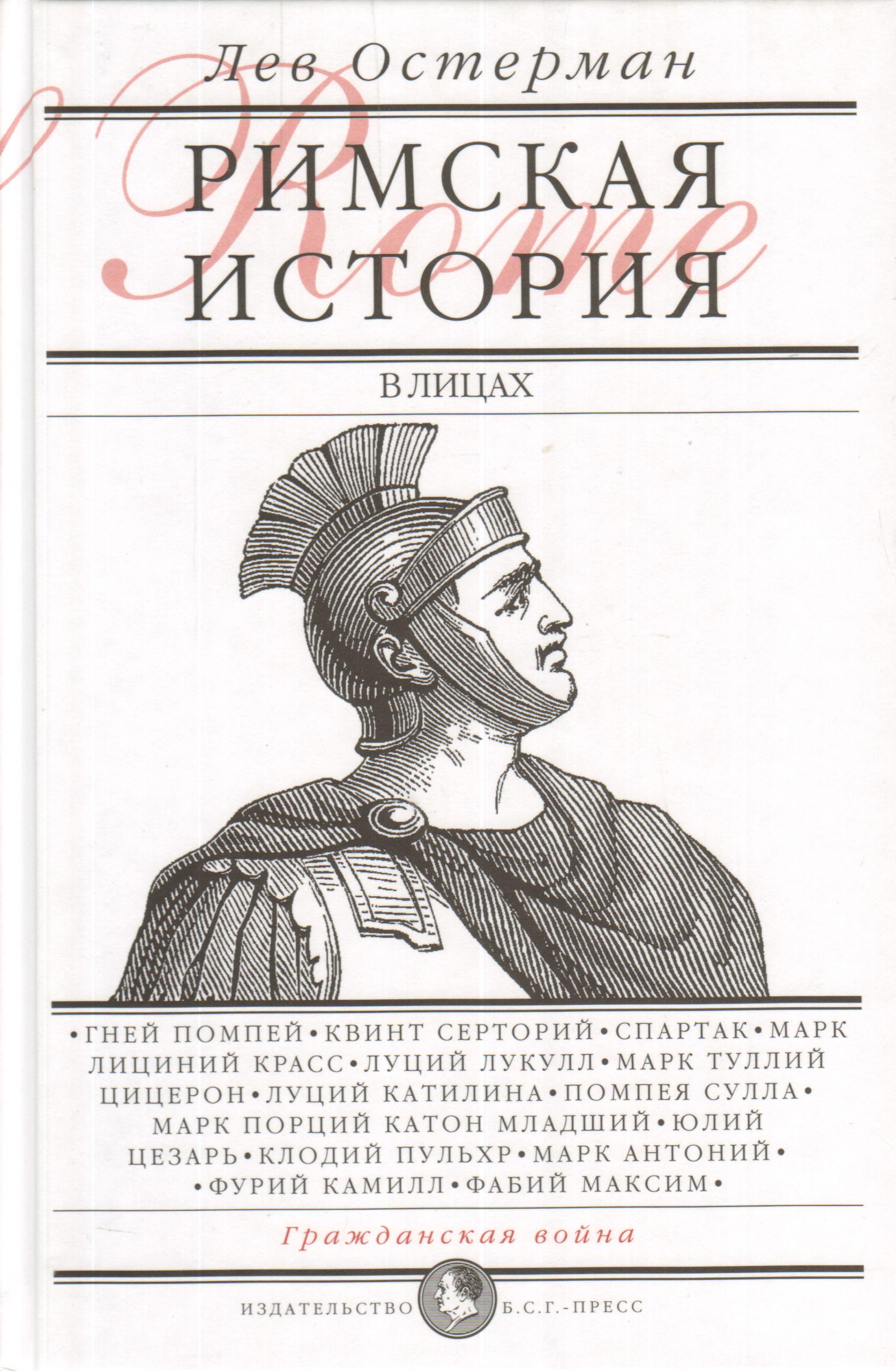 Римская история в лицах: В 3 кн. Кн2 Гражданская