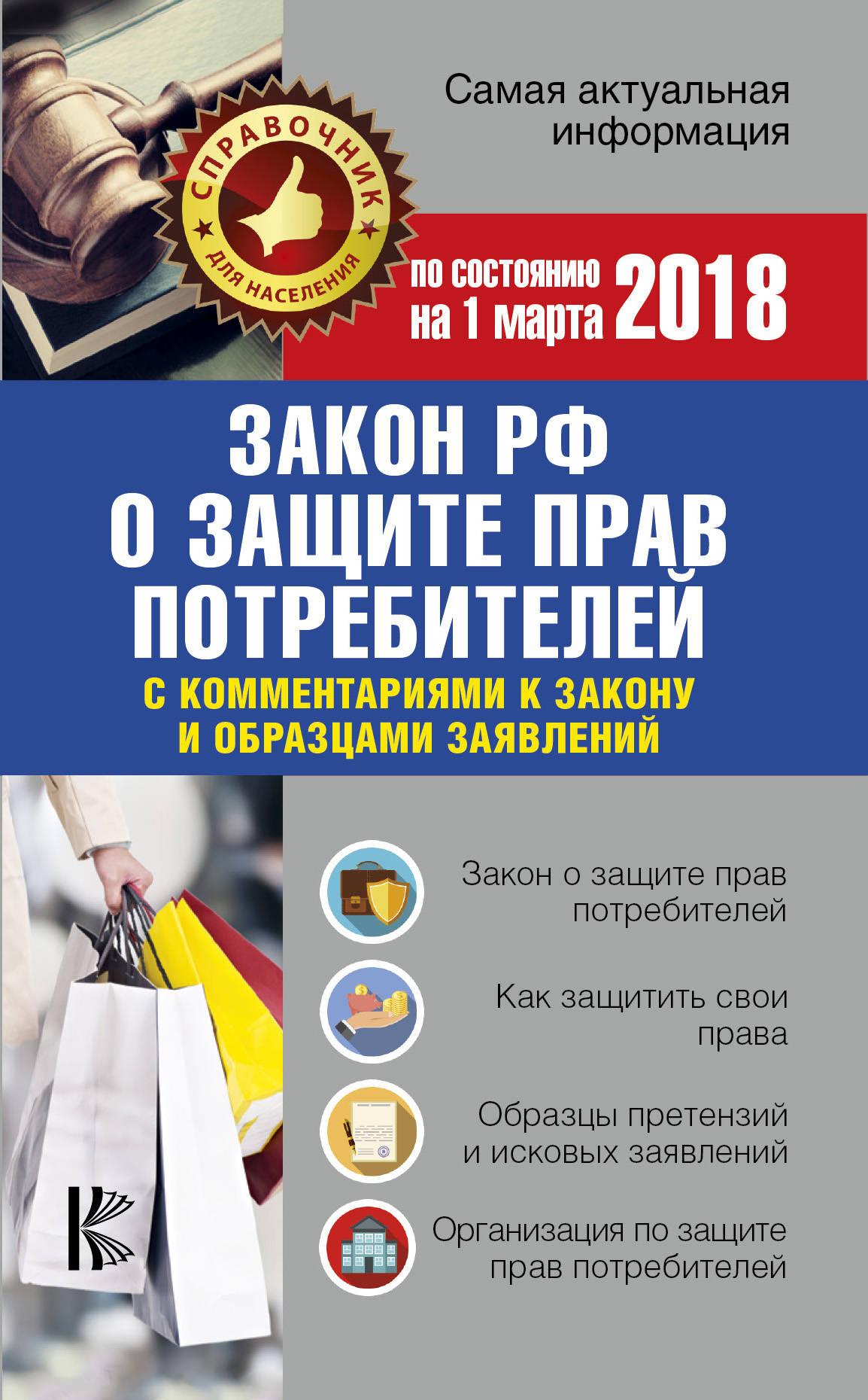 Закон РФ О защите прав потребителей с комментариями к закону и образцами заявлений на 01.03.2018 год