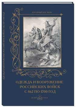 Одежда и вооружение российских войск с 862 по 1700 год