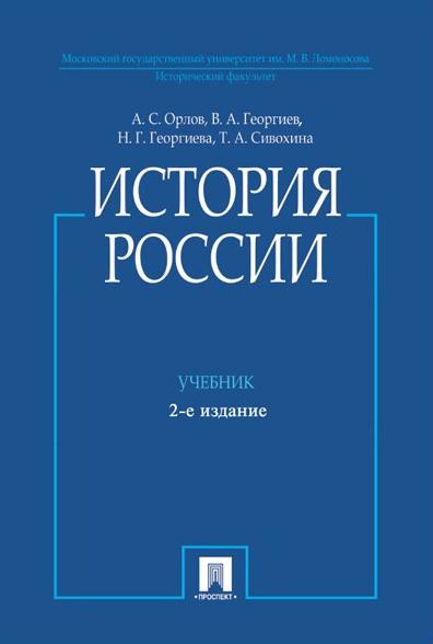 История России (с иллюстрациями) [Учебник] 2-изд.