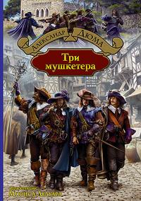 Альфа-книга. Три мушкетера