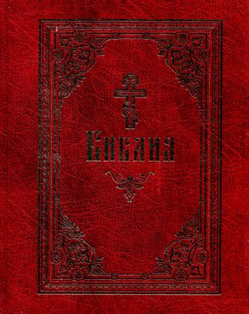 Библия.На русском яз.