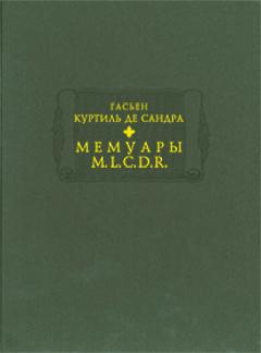 Мемуары M.L.C.D.R.