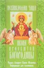Неупиваемая чаша икона Пресвятой Богородицы. Чудеса, акафист, канон, молитвы, информация для паломников