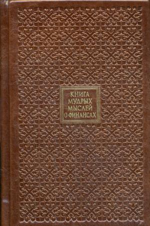 ОЛИП. Книга мудрых мыслей о финансах. (золот.тиснен.).