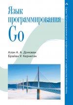 Язык программирования Go. Алан А. А.