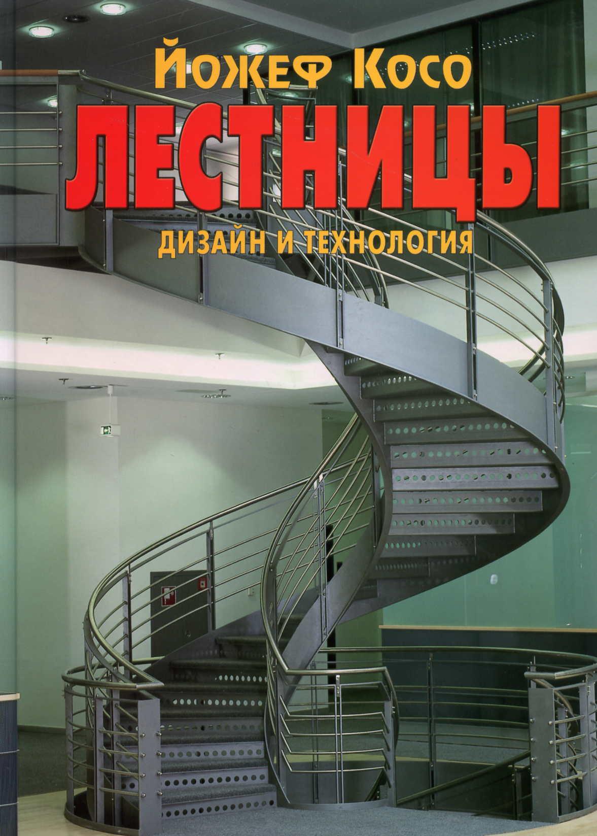 Лестницы. Дизайн и технология. Йожеф Косо