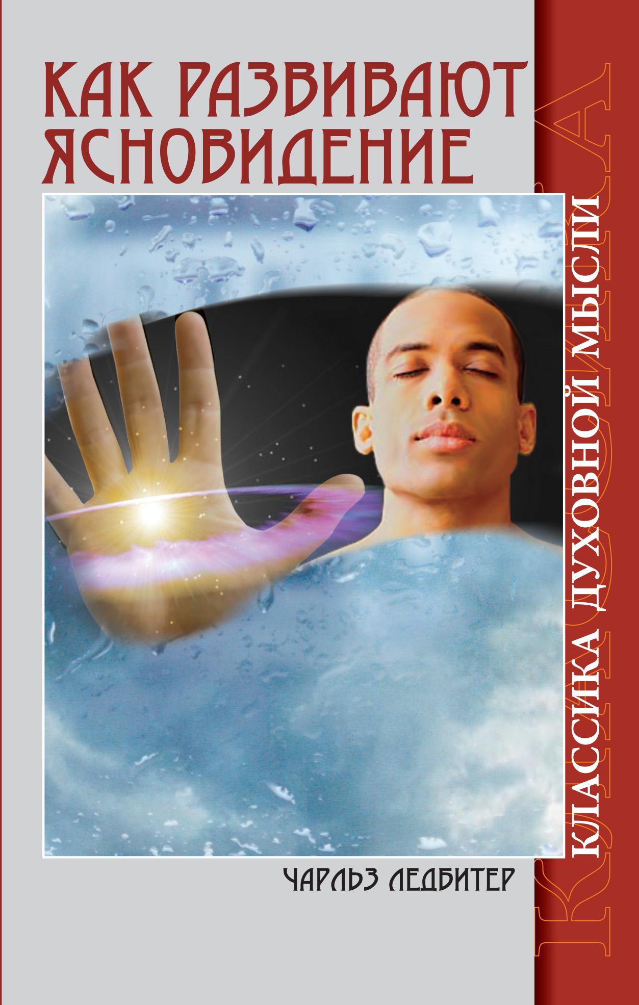 Как развивают ясновидение. 5-е изд. Классика духовной мысли
