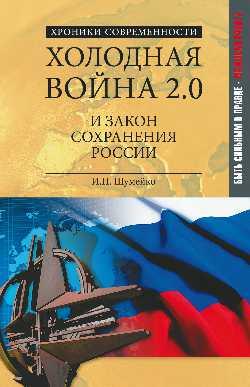 ХС Холодная война 2.0 и закон сохранения России (12+)