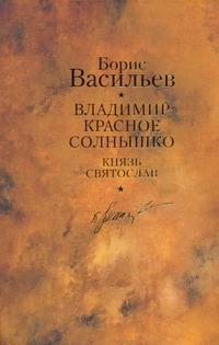 Владимир Красное Солнышко; Князь Святослав